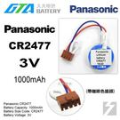 ✚久大電池❚ 松下 Panasonic CR2477-1S5 3V 帶插頭跳線 夏普 PLC JW21MA 電池 PA4