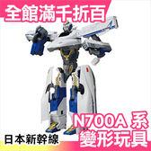 日本 TAKARA TOMY PLARAIL 鐵道王國 新幹線 N700A系 火車機器人【小福部屋】