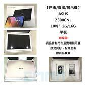【拆封福利品】華碩 ASUS ZenPad 10 Z300CNL 2G/16G 10吋 四核心 500萬畫素相機 追劇神器 平板電腦