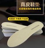 隱形內增高鞋墊男女式舒適皮質防臭豬皮透氣皮鞋運動休閒鞋全墊