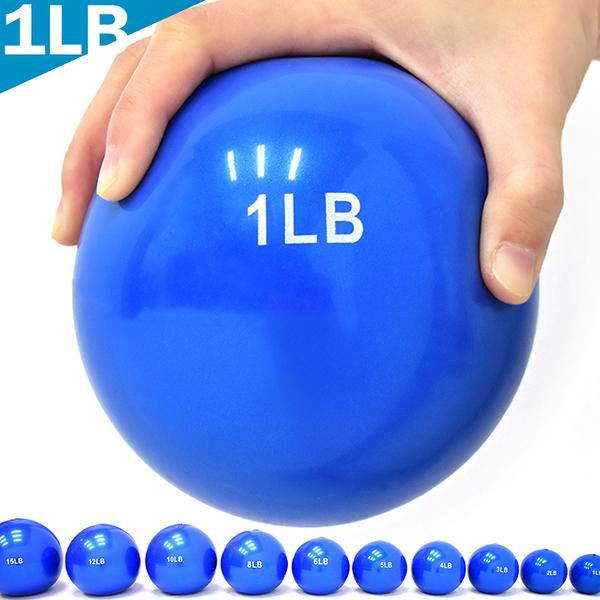 1磅重力球.重量藥球軟式沙球瑜珈球韻律球抗力球健身球灌沙球裝沙球Toning Ball.推薦哪裡買ptt