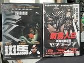 挖寶二手片-C01-正版DVD-日片【斑馬人1+2/系列2部合售】-(直購價)