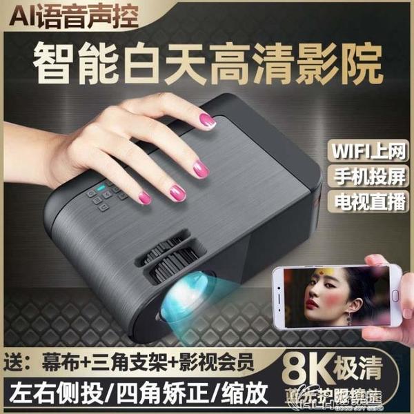 智慧投影儀家用wifi無線可連手機一體機白天超高清4K臥室小型便攜式3D 好樂匯