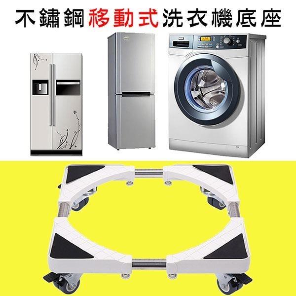 【南紡購物中心】【媽媽咪呀】不鏽鋼移動式洗衣機架/洗衣機底座(附輪設計款)