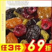 natural 綜合葡萄乾(無籽葡萄乾/蔓越莓/青提子/黃金葡萄乾)180g【AK07044】團購點心 i-style居家生活