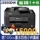 【搭可填充式墨水匣+100CC四色墨水】Brother MFC-J3930DW A3噴墨多功能無線傳真複合機