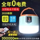 戶外LED太陽能充電式擺地攤燈超亮應急帳篷燈照明露營夜市燈3000 快速出貨