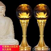 佛教用品水晶玻璃蓮花燈家用佛燈佛供燈led七彩佛前供奉 歌莉婭