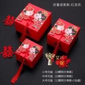 喜糖盒 2019新款結婚喜糖盒子中式婚慶喜糖禮盒裝糖果包裝盒空創意喜糖袋 10色