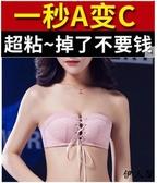 【伊人閣】隱形文胸貼小胸帶胸罩婚抹胸內衣