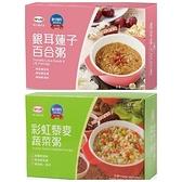 呷七碗 彩虹藜麥蔬菜粥/銀耳蓮子百合粥 40gx5入/盒