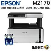 【送T03Q原廠墨水二黑 ↘7490元】EPSON M2170 黑白高速三合一連續供墨複合機 新機上市