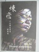 【書寶二手書T7/藝術_PCS】Dix-neuf autoportraits_Vera Su