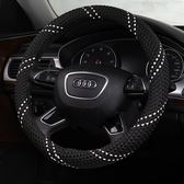 汽車把套四季冰絲方向盤套現代新悅動伊蘭特索納塔8ix35瑞納名圖igo 3c優購