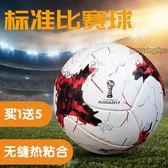 歐冠足球真皮腳感5號成人四4號小學生兒童西甲耐磨比賽訓練男孩PU