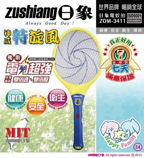 淘禮網 ZOM-3411 日象神威特旋風電蚊拍 充電式特大拍