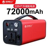 應急電源 戶外電源250W大功率220V行動便攜大容量應急電池露營擺攤停電備用