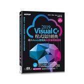 Visual C#2019程式設計經典-邁向Azure雲端與AI影像辨識服務(適用Visual C# 2019/2017)