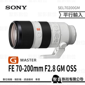 SONY FE 70-200mm F2.8 GM OSS G Master望遠變焦鏡 SEL70200GM 3期零利率 / 免運費 WW【平行輸入】