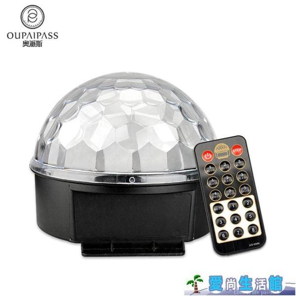 水晶魔球ktv閃光 舞臺舞廳彩婚慶酒吧光束激光燈LY2585『愛尚生活館』