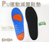○糊塗鞋匠○ 鞋材C90 PU  減震鞋墊PU  減震舒壓沖孔