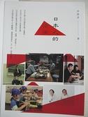 【書寶二手書T7/社會_HBL】日本人的活法_徐靜波