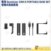 聲海 Sennheiser XSW-D PORTABLE BASE SET 便攜式底座套組 收音 公司貨