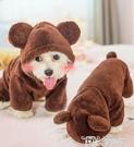 秒殺價狗衣服小狗狗衣服泰迪女冬季加厚四腳寵物比熊博美小型犬幼犬秋冬裝 童趣屋
