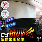 【Effect】新一代日式抗UV磁鐵車用窗簾-2入組後座*2