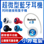 【3期零利率】全新 送自拍桿 IS 自拍防丟微型藍牙耳機  BL520 連接兩隻手機 語音提示 藍牙4.0