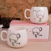 陶瓷馬克杯情侶一對創意杯子簡約卡通禮品杯對杯水杯 快速出貨