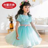 女中大童蕾絲洋裝裙蓬蓬公主連衣裙~淺藍綠~台童衣舍~110-150