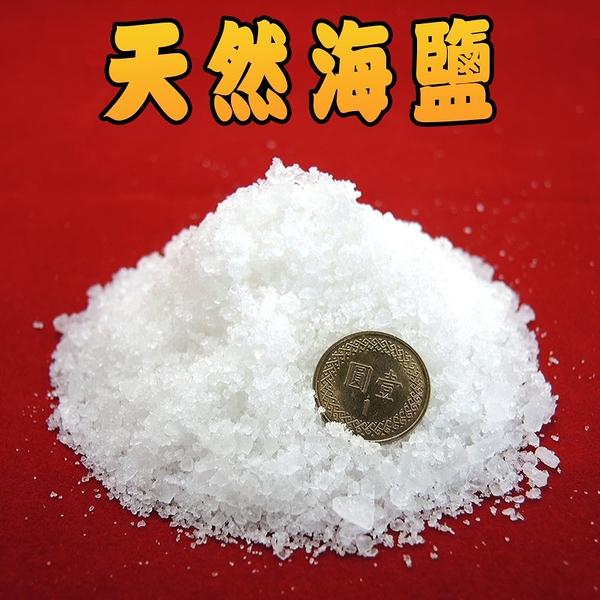 【天然粗海鹽 淨化消磁 水晶 玉器 開運 去除不好氣場 每包約180公克】