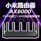 AX6000 小米路由器 6天線 速率6...