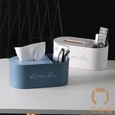 紙巾盒面紙盒客廳遙控器收納盒桌面家用餐巾紙盒【宅貓醬】