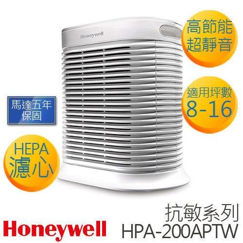 美國【Honeywell】HPA-200APTW 8-16坪抗敏系列空氣清淨機【全新原廠公司貨】