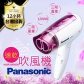 【免運費】 國際牌吹風機 護髮吹嘴 速乾吹風機 快乾吹風機