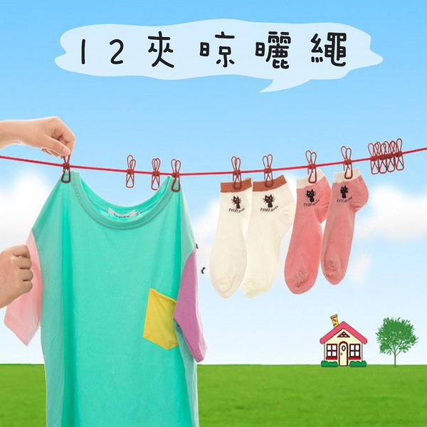現貨-彩色晾衣繩 旅行便攜防風防滑曬晾繩 含12夾子 曬衣架 衣架 露營 隨機出貨【A023】『蕾漫家』