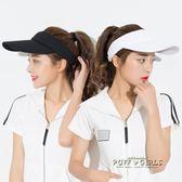 運動帽  空頂帽子女夏天出游防曬無頂太陽帽遮陽帽戶外運動跑步網球帽子男  泡芙女孩
