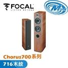 《麥士音響》 FOCAL Chorus700系列 716 木紋