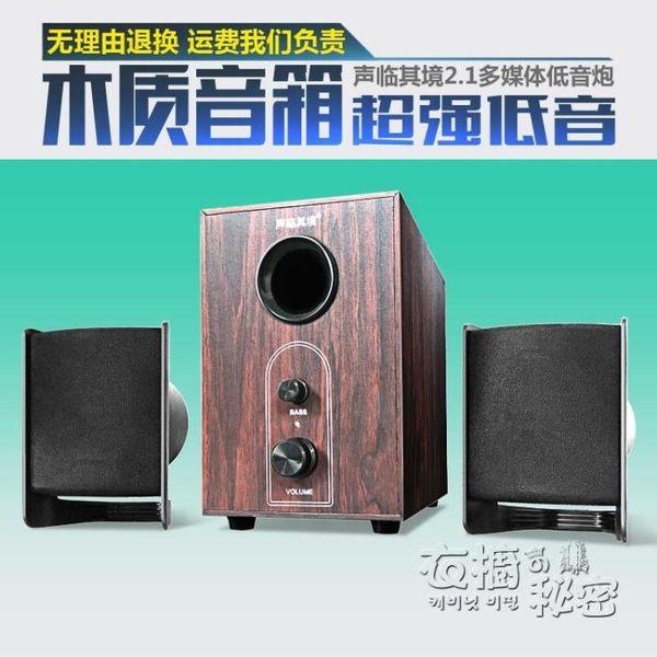 木質台式有線家用桌面新小通用藍芽有源組合電腦音箱低音炮音響 衣櫥の秘密