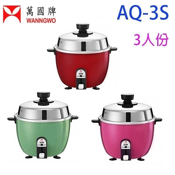 【南紡購物中心】萬國 AQ-3S 3人份小電鍋(顏色隨機出貨)