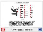 Zhiyun 智雲 雲鶴 CRANE 3S 標準套裝 三軸穩定器 穩定器 雲台 Smart(公司貨)
