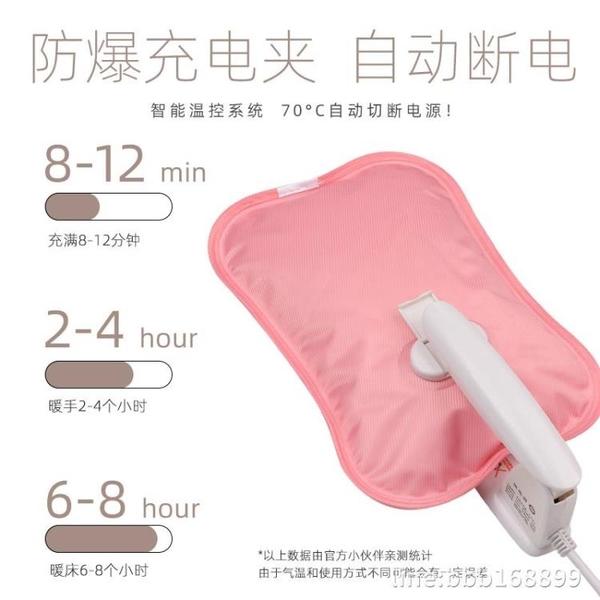 热水袋 熱水袋充電防爆可愛暖手寶毛絨卡通煖寶寶女熱敷暖宮電暖寶可拆洗 城市科技