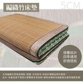 【Victoria】台灣製 日式編織竹床墊-雙人(竹片樣式隨機出貨)_TRP多利寶