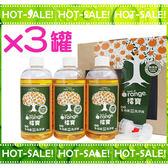 《現貨立即購+贈噴頭*1》橘寶 新包裝 植萃蔬果洗淨劑*1盒3罐裝 (EMSA/Vitamix 調理機指定專用)