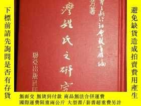 二手書博民逛書店罕見臺灣姓氏之研究(精裝本)..Y12652 彭桂芳 著 聯亞出
