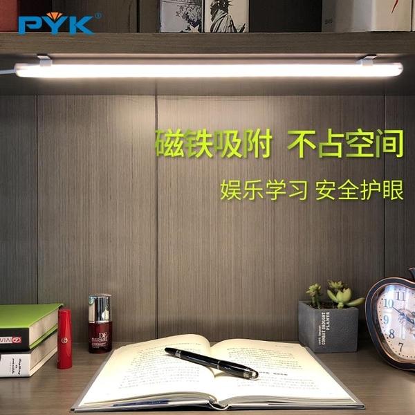 宿舍神器充電led台燈護眼學習書桌大學生寢室usb長條閱讀燈管 第一印象