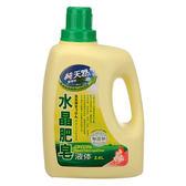 水晶肥皂 檸檬香茅洗衣液体2.4kg【愛買】