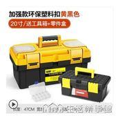 NMS 工具箱手提式大號塑料五金電工箱家用多功能維修工具收納箱車載盒 生活樂事館
